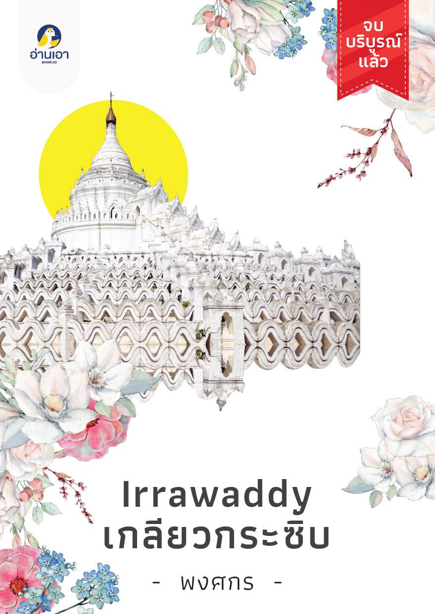 Irrawaddy เกลียวกระซิบ