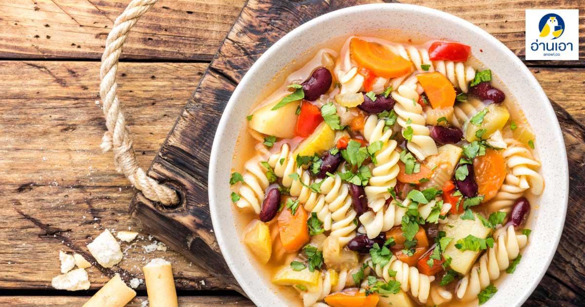 ทำเองก็ได้ง่ายจัง สูตรและวิธีทำ Minestrone Soup เมนูจับฉ่ายอิตาเลี่ยนใน ปลิวลมลวง