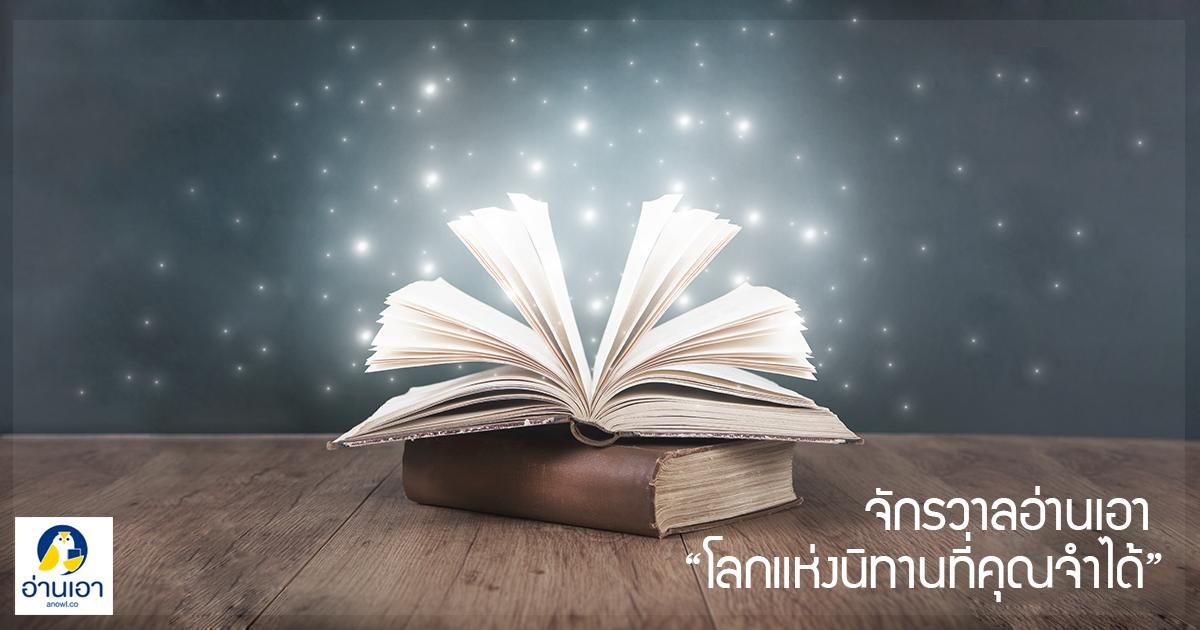 จักรวาลอ่านเอา 'โลกแห่งนิทานที่คุณจำได้'
