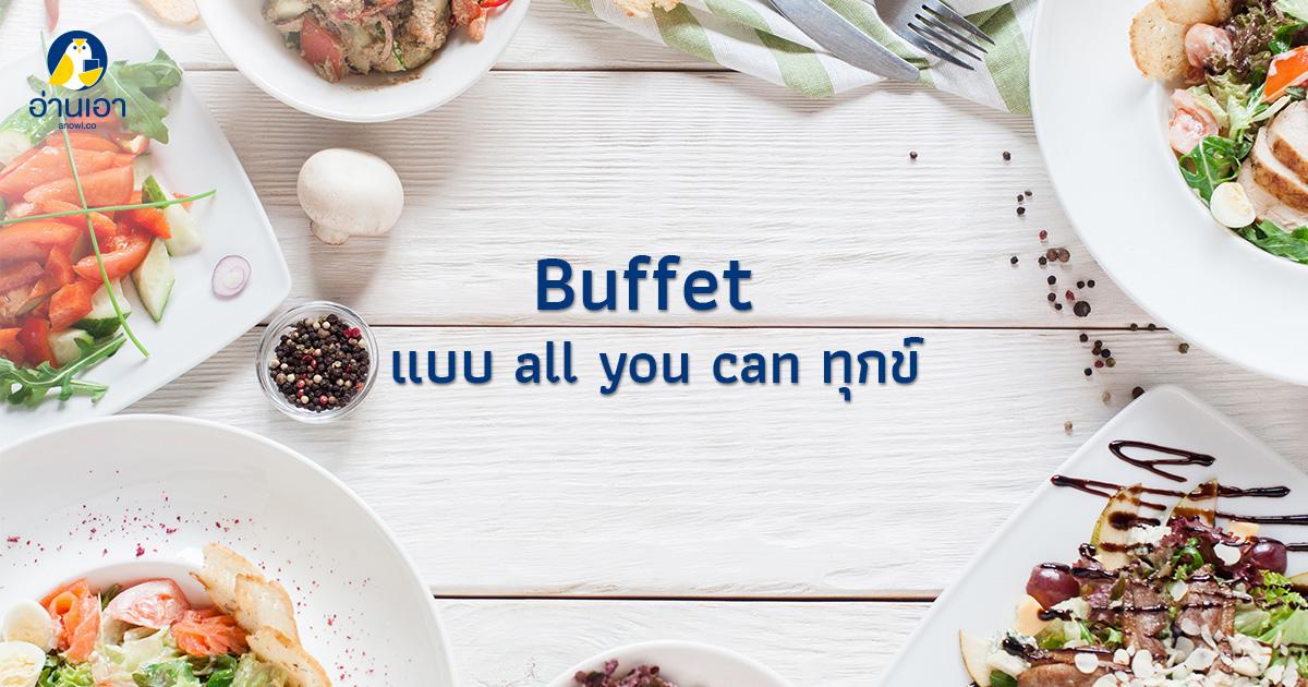 Buffet แบบ All You Can ทุกข์