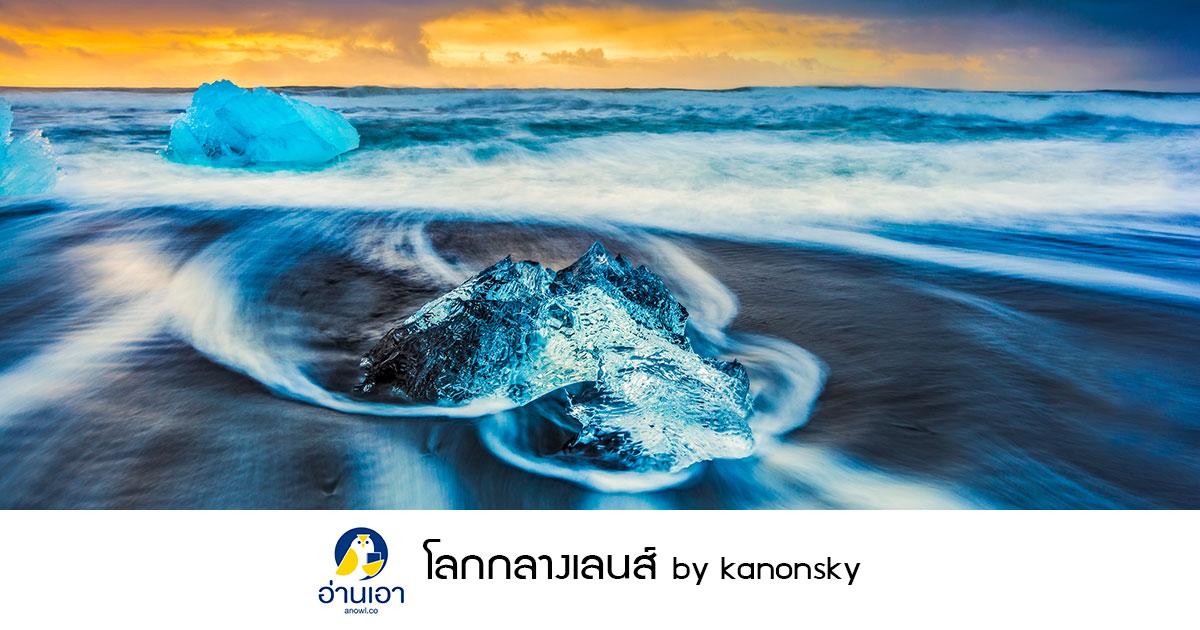 ดับร้อนที่ทะเลสาบน้ำแข็งโยกุลซาลอน