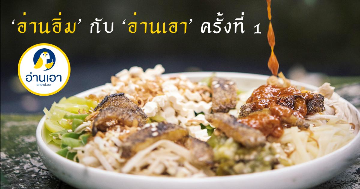 อ่านอิ่ม กับ อ่านเอา ชวนกันไป แชทและชิม อิ่มอร่อยกับอาหารไทยโบราณ