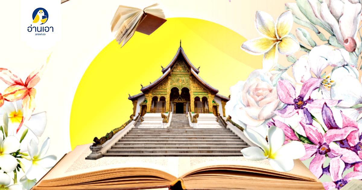 เปิดเผยตัวนักเขียนปริศนา : ก้าวแรกและก้าวต่อไป (ที่ไม่มีตอนจบ) ของ กานต์