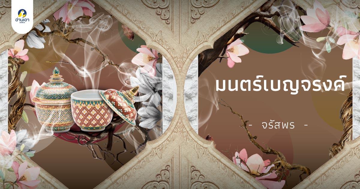 มนตร์เบญจรงค์ บทที่ 4 : ร่มบุญเรือนไทย