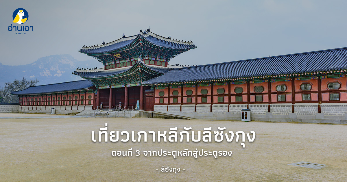 เที่ยวเกาหลีกับลีซังกุง ตอนที่ 3 : จากประตูหลักสู่ประตูรอง
