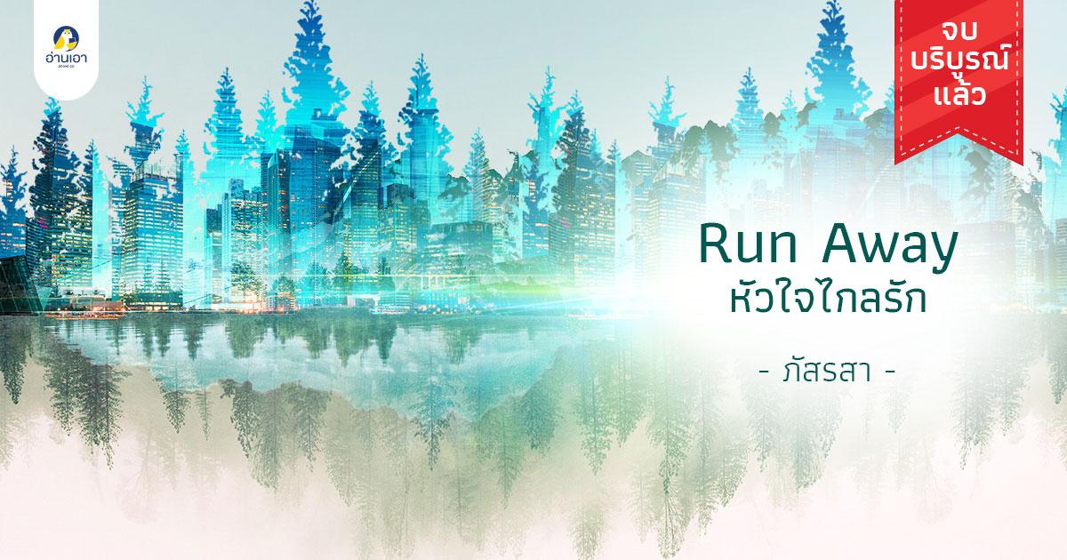 Run Away หัวใจไกลรัก บทที่ 4 :  บุพเพ…