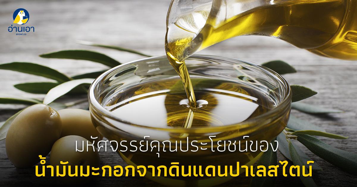 มหัศจรรย์คุณประโยชน์ของน้ำมันมะกอกจากดินแดนปาเลสไตน์
