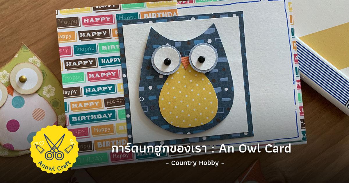 """""""An Owl Card"""" การ์ดนกฮูกของเรา"""