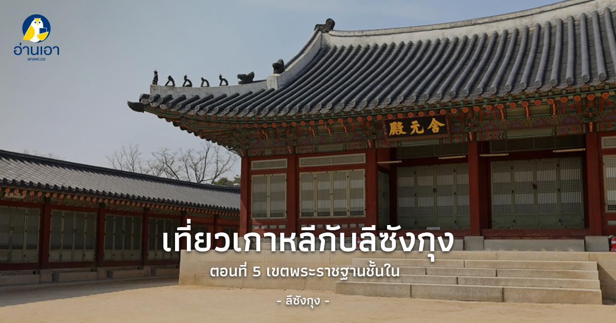 เที่ยวเกาหลีกับลีซังกุง ตอนที่ 5 : เขตพระราชฐานชั้นใน