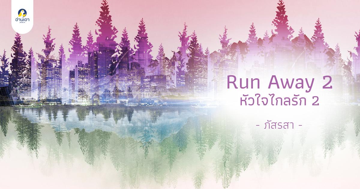 Run Away หัวใจไกลรัก 2 บทที่ 18 : ปลอบ?