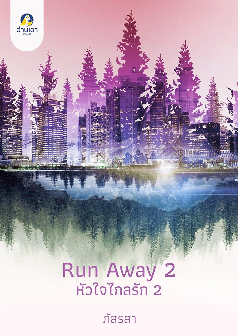 Run Away หัวใจไกลรัก 2