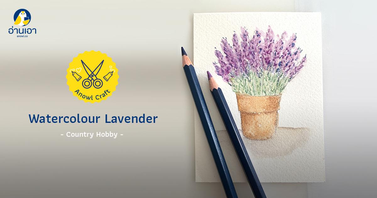 Watercolour Lavender