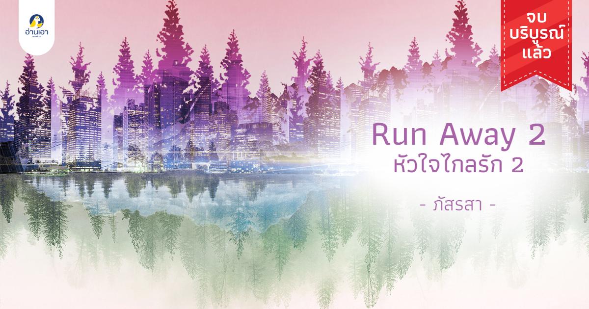 Run Away หัวใจไกลรัก 2 บทที่ 1 : พินัยกรรมของแม่