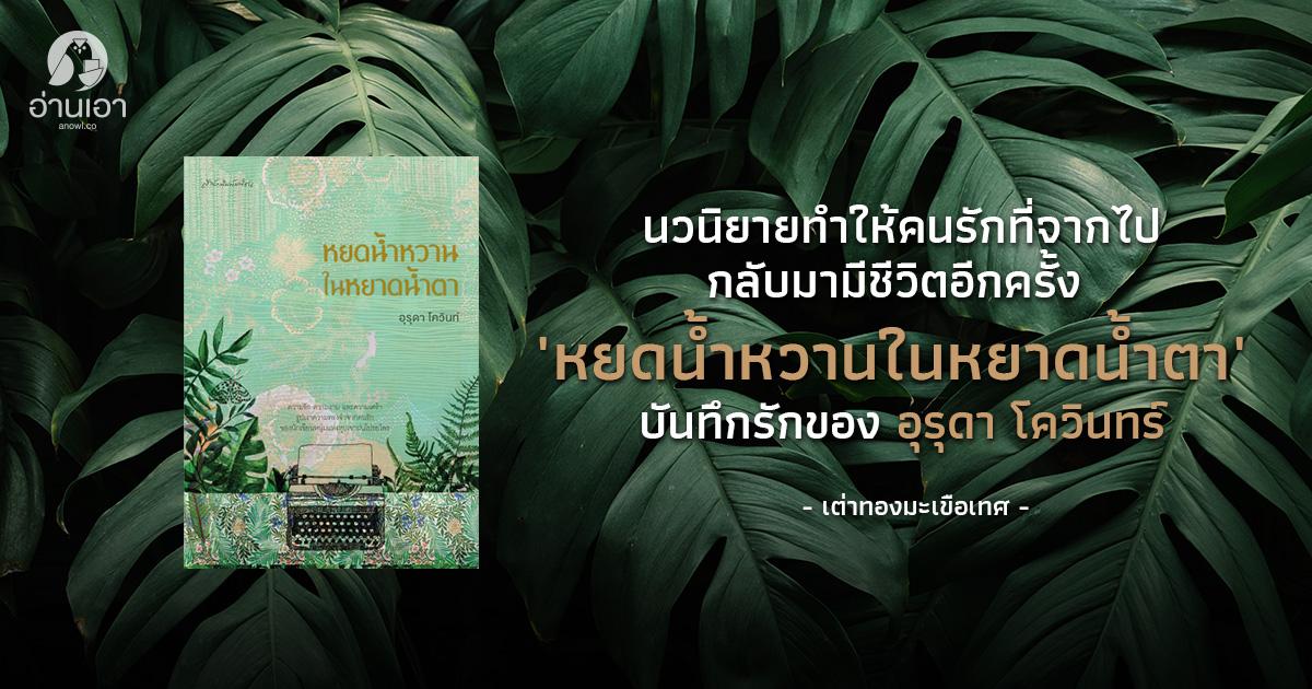 นวนิยายทำให้คนรักที่จากไปกลับมามีชีวิตอีกครั้ง 'หยดน้ำหวานในหยาดน้ำตา' บันทึกรักของ อุรุดา โควินท์