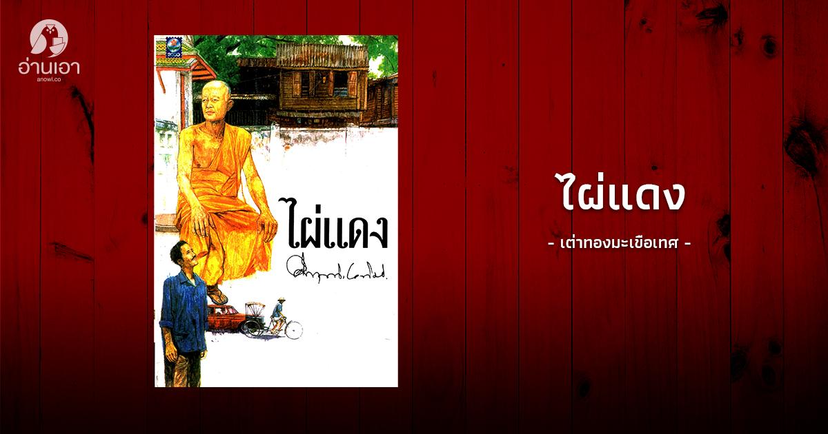 คอมมิวนิสต์ก็ชนะนิสัยคนไทยไม่ได้ สิ่งที่ผู้เขียนต้องการบอกผ่านนวนิยาย 'ไผ่แดง'
