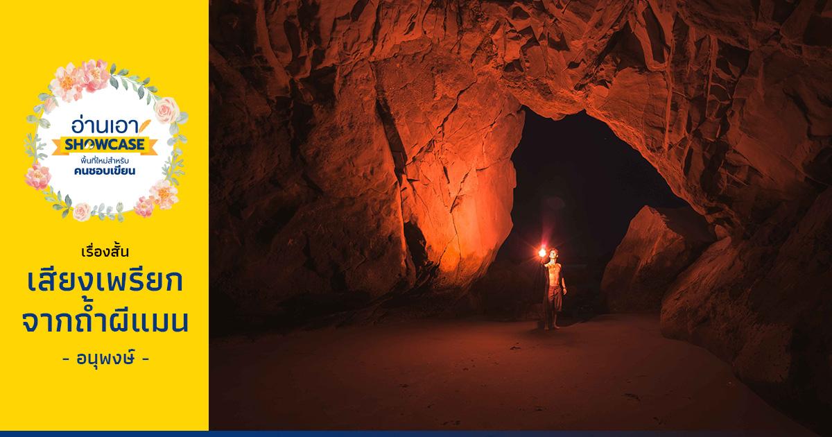 เสียงเพรียก….จากถ้ำผีแมน