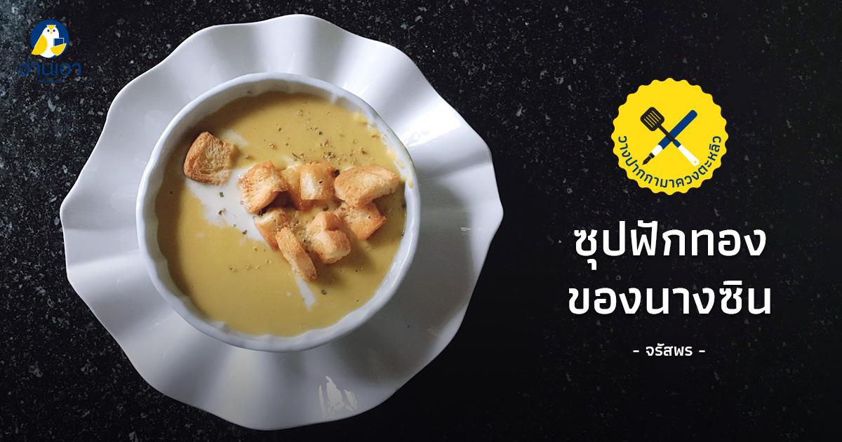 ซุปฟักทองของนางซิน