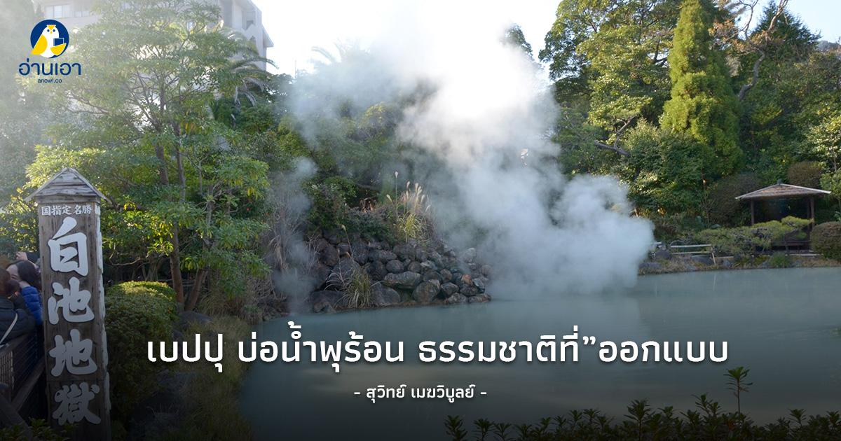 เบปปุ บ่อน้ำพุร้อนธรรมชาติที่ 'ออกแบบ' ได้