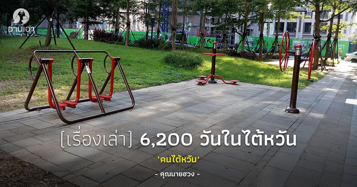"""""""(เรื่องเล่า) 6,200 วันในไต้หวัน"""
