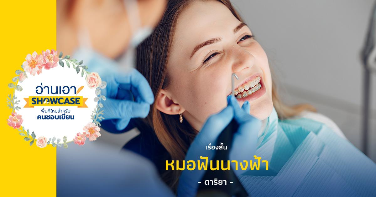 หมอฟันนางฟ้า