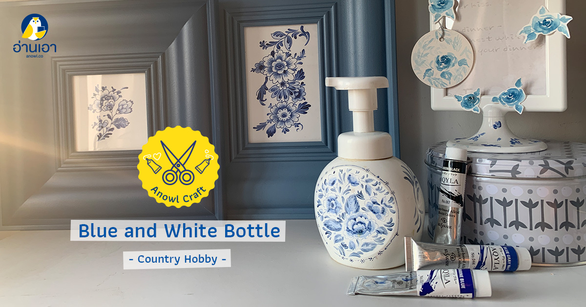 Blue and White Bottle