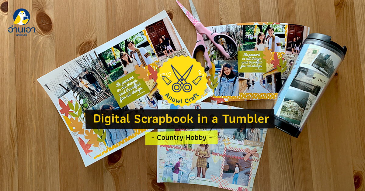Digital Scrapbook in a Tumbler