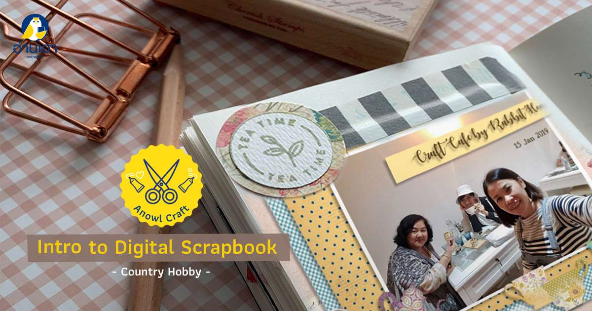 Intro to Digital Scrapbook