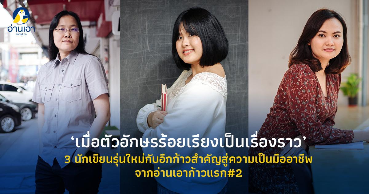 3 นักเขียนรุ่นใหม่กับอีกก้าวสำคัญสู่ความเป็นมืออาชีพจากอ่านเอาก้าวแรก#2