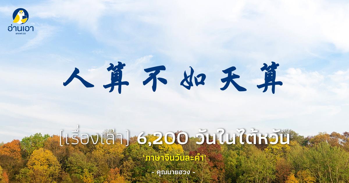 ภาษาจีนวันละคำ
