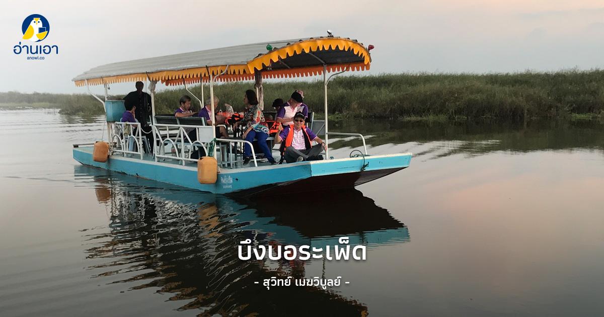 """""""บึงบอระเพ็ด"""" บึงใหญ่สุดในไทย แต่ทำไมช่วยภัยแล้งไม่ได้"""