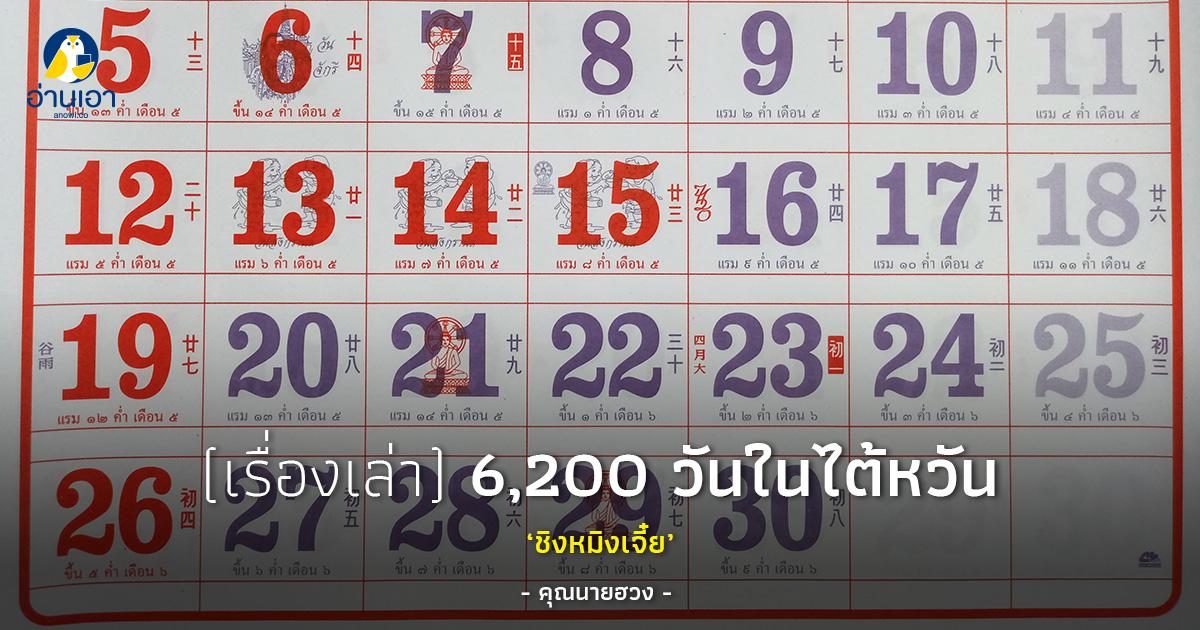 (เรื่องเล่า) 6,200 วันในไต้หวัน