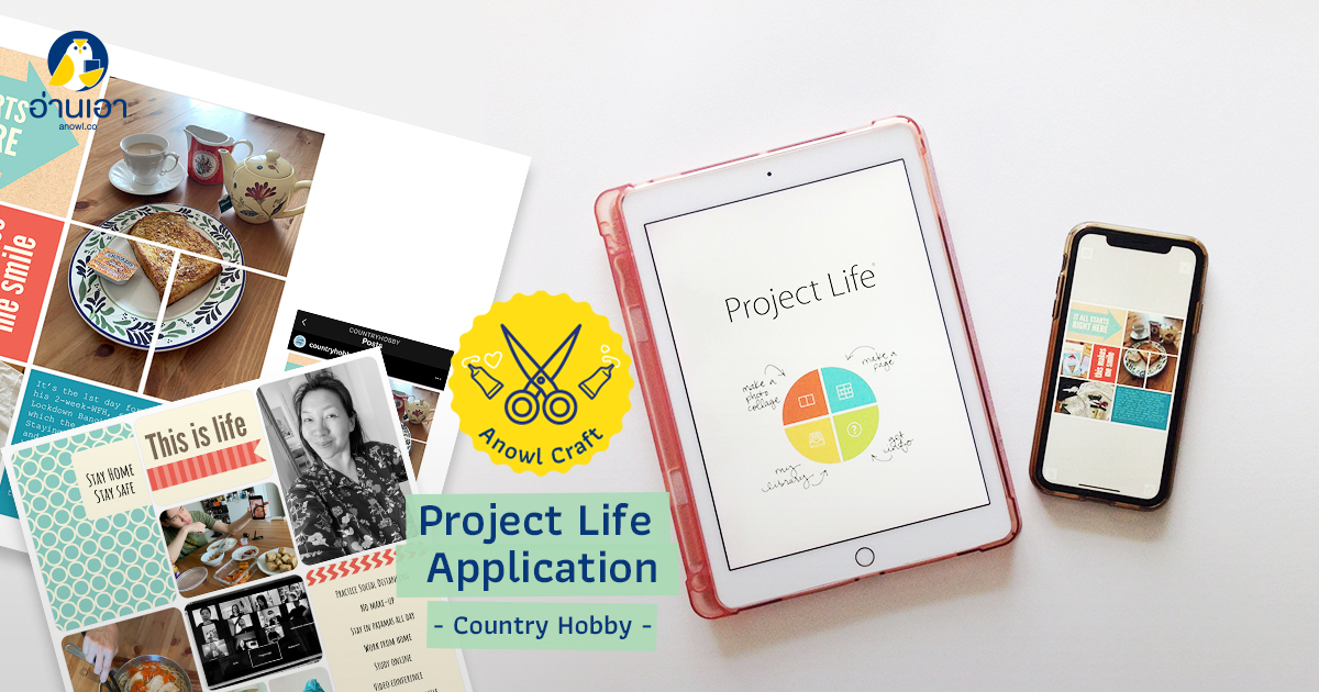 Project Life Application