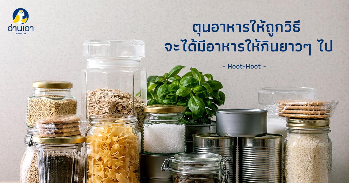 ตุนอาหารให้ถูกวิธี จะได้มีอาหารให้กินยาวๆ ไป