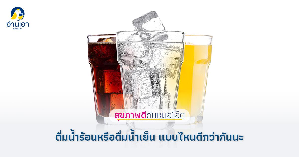 ดื่มน้ำร้อนหรือดื่มน้ำเย็น แบบไหนดีกว่ากันนะ?