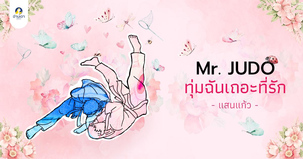 Mr. Judo ทุ่มฉันเถอะที่รัก บทที่ 12 : เพราะเขากับเธออยู่บนโลกคนละใบ
