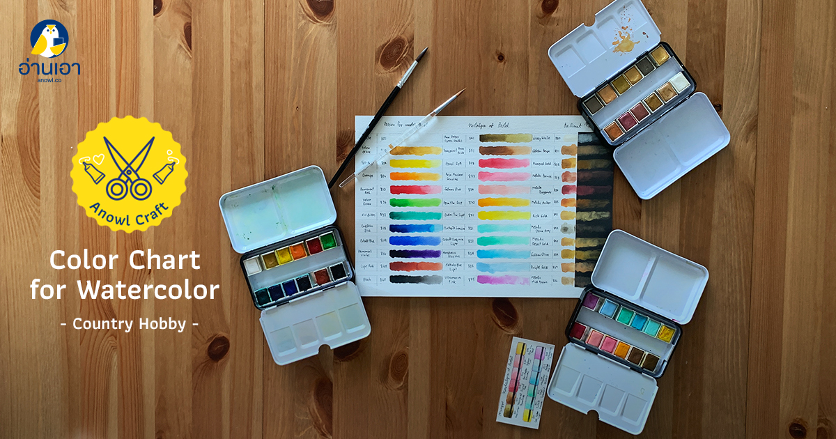 Color Chart for Watercolor