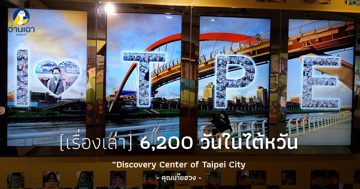 Discovery Center of Taipei City