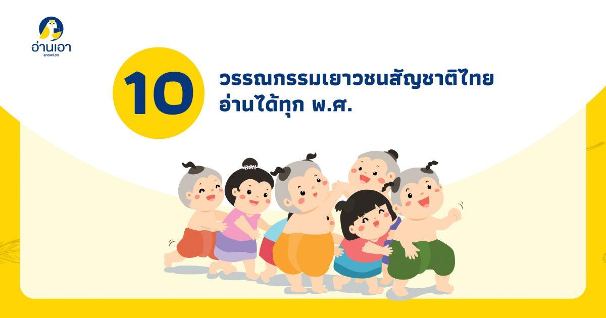 10 วรรณกรรมเยาวชนสัญชาติไทยอ่านได้ทุก พ.ศ.