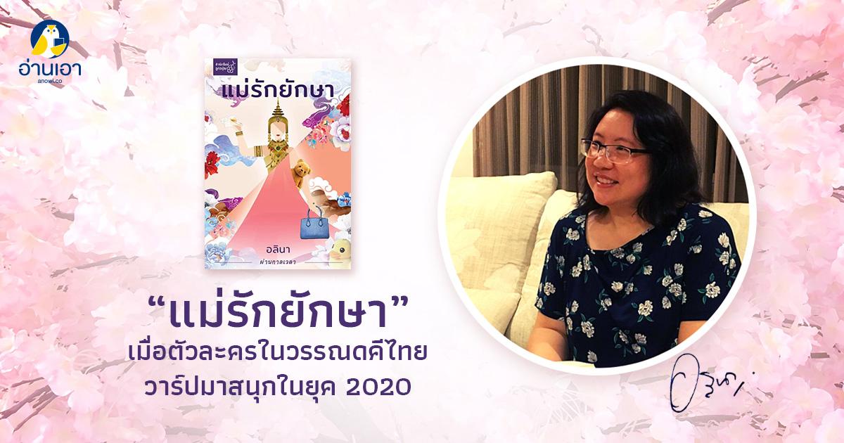 """""""แม่รักยักษา"""" เมื่อตัวละครในวรรณดคีไทยวาร์ปมาสนุกในยุค 2020"""