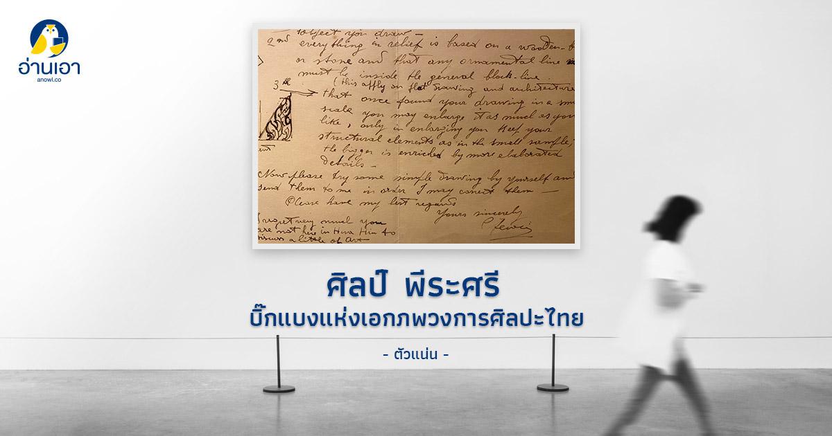 ศิลป์ พีระศรี บิ๊กแบงแห่งเอกภพวงการศิลปะไทย