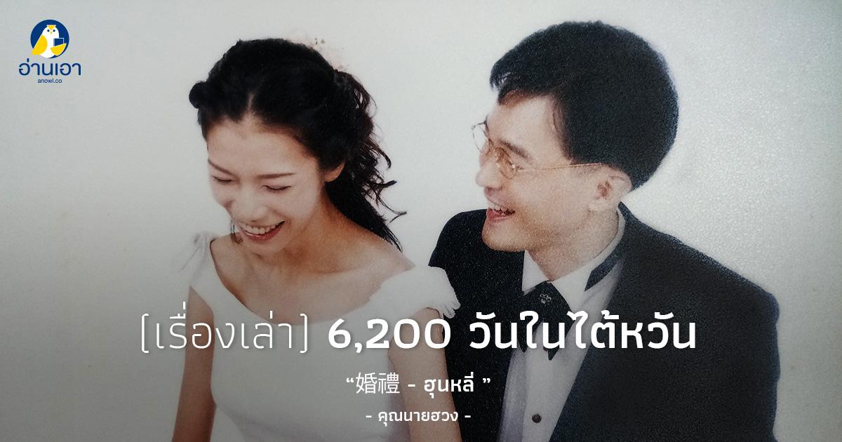 婚禮 – ฮุนหลี่