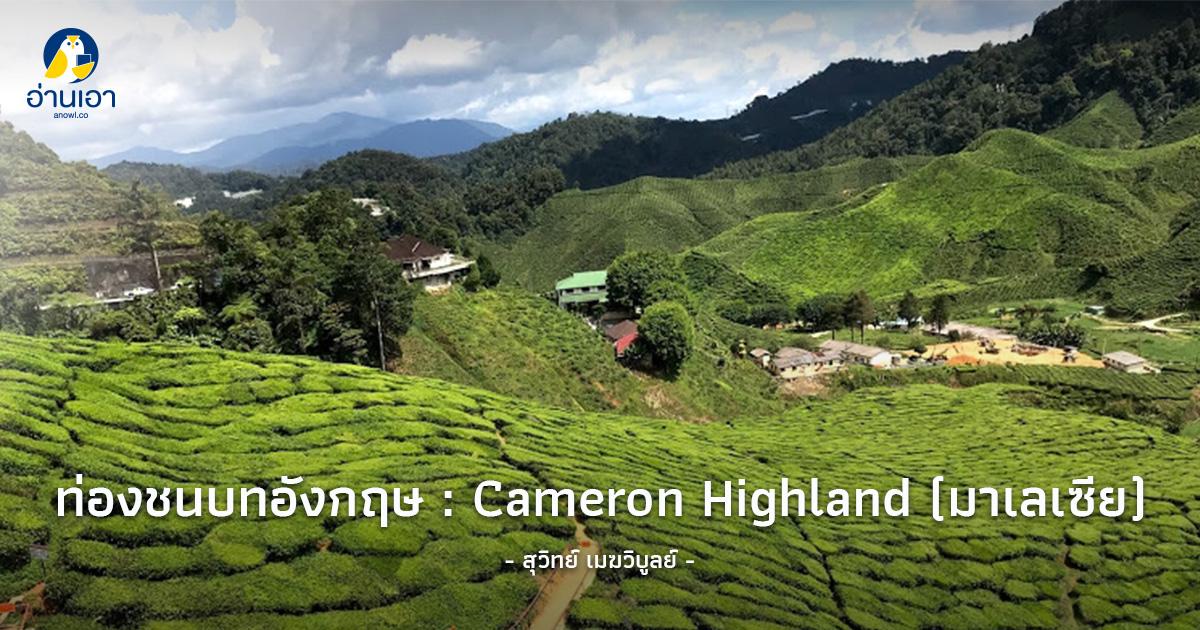 ท่องชนบทอังกฤษ : Cameron Highland (มาเลเซีย)