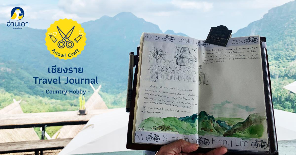 เชียงราย Travel Journal