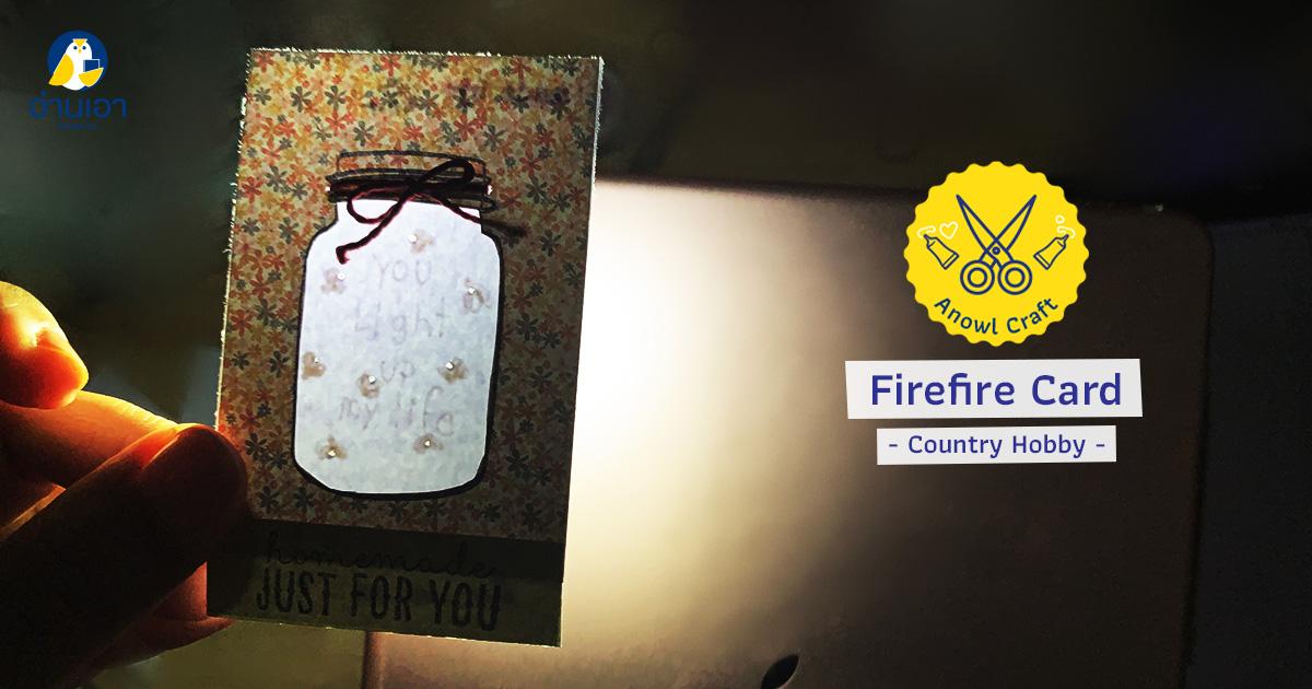 Firefire Card