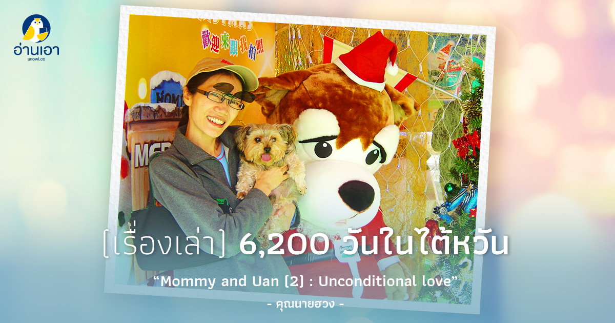 Mommy and Uan (2) : Unconditional love
