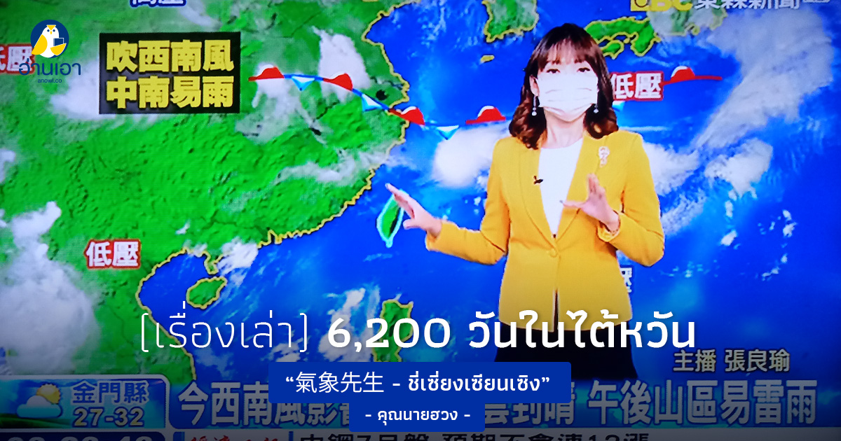 氣象先生 – ชี่เซี่ยงเซียนเซิง