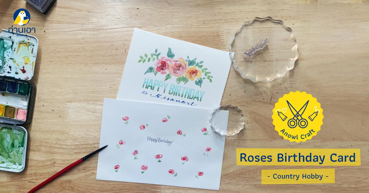 Roses Birthday Card