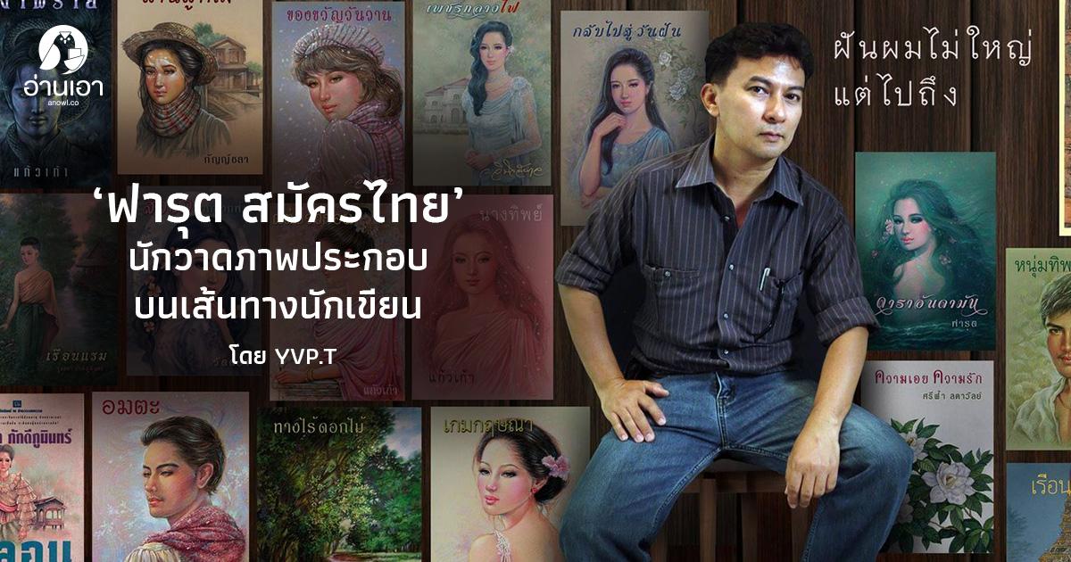 'ฟารุต สมัครไทย' นักวาดภาพประกอบบนเส้นทางนักเขียน