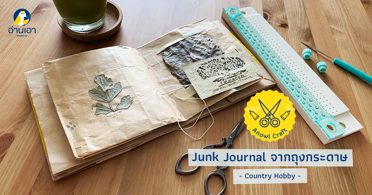 Junk Journal จากถุงกระดาษ