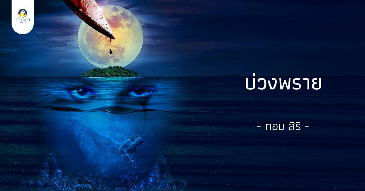 บ่วงพราย : บทนำ